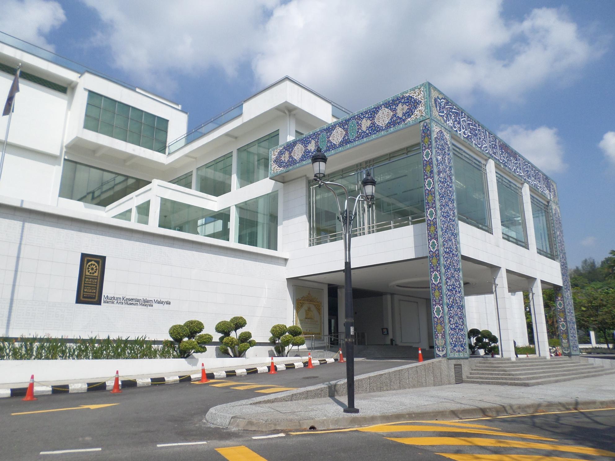 الاماكن السياحيه ماليزيا كوالالمبور متحف الفن الاسلامي